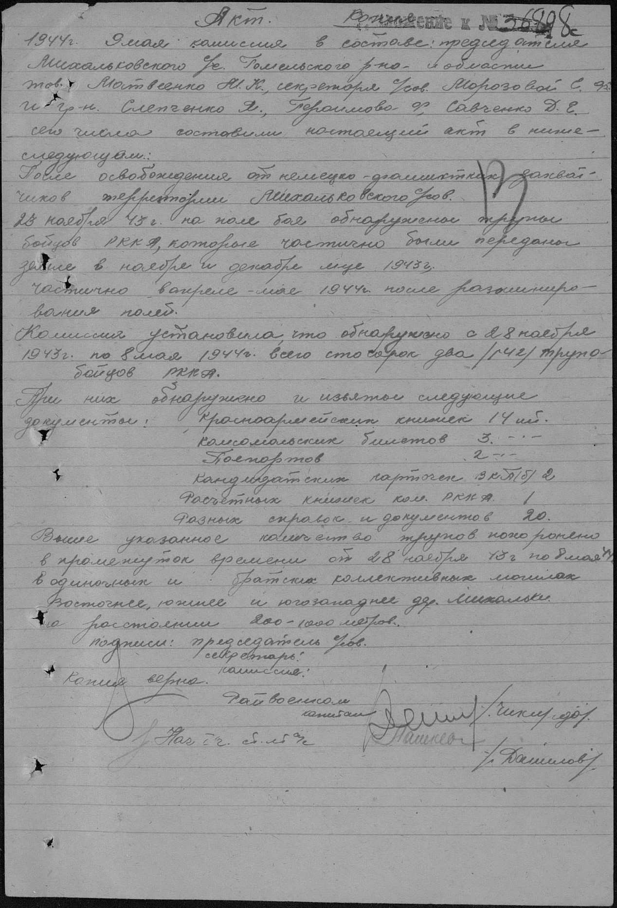 http://www.obd-memorial.ru/memorial/imagelink?path=096c65e3-4ca5-47ba-ac44-12444171e0a2