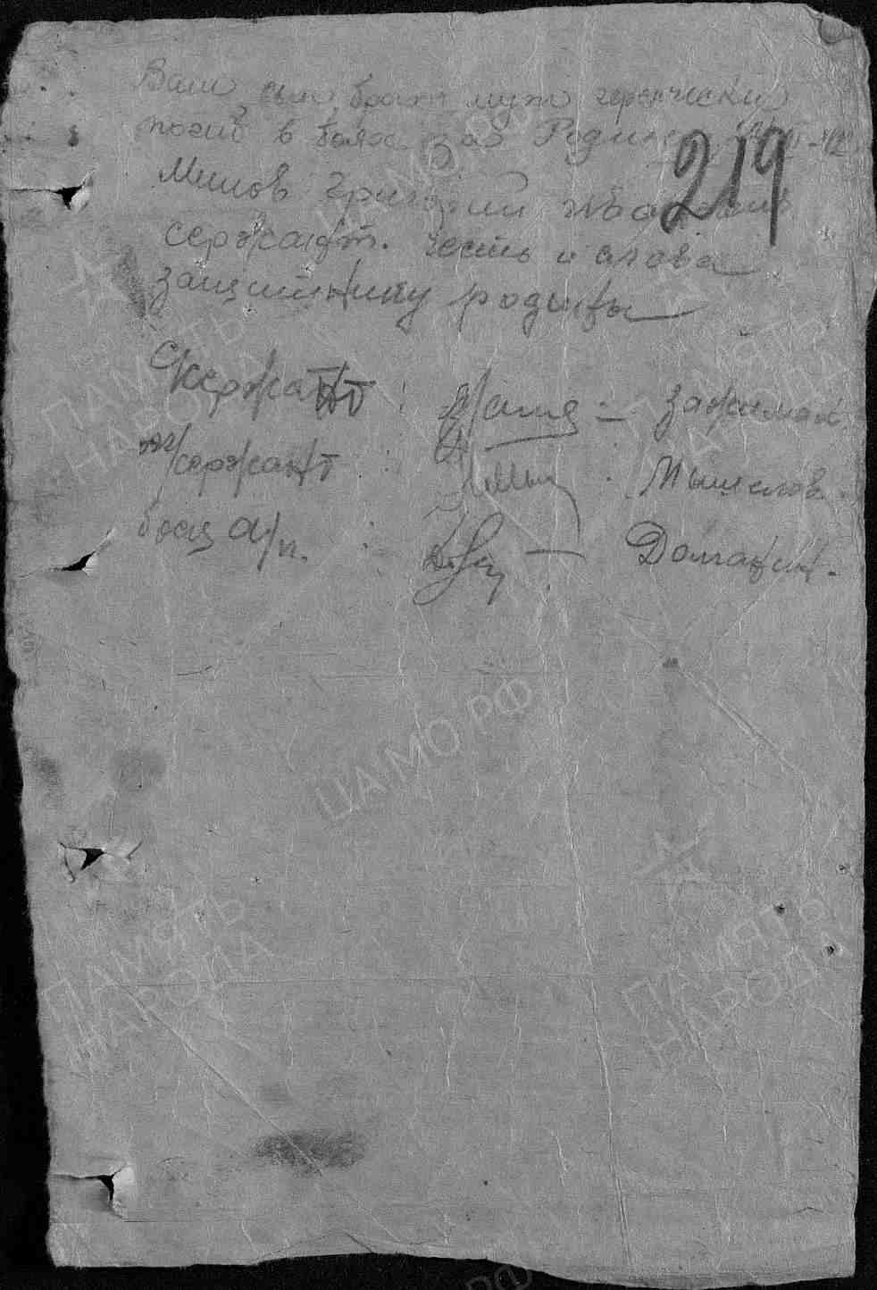 https://cdn.obd-memorial.ru/html/imagelink?path=8ec01306-39e7-4be2-b465-a5930ab53574